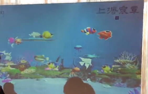 杭州远洋上塘宸章4D海洋馆3d魔法扫描鱼互动